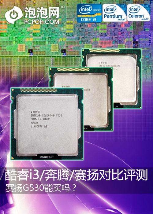赛扬G530能买吗?i3/奔腾/赛扬全对比
