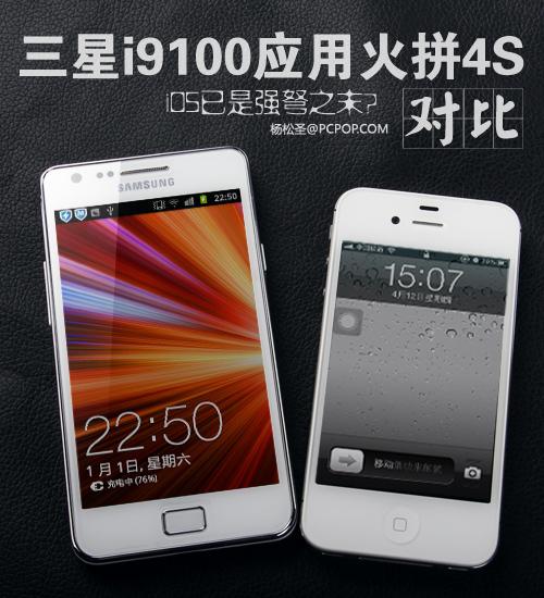 Galaxy SII之怒 三星i9100应用对比4S