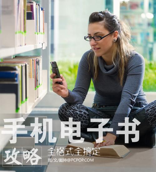 全格式全搞定智能手机电子书轻松攻略_苹果手