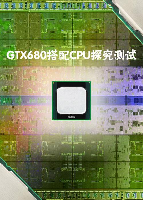 i7-3960X非最佳!GTX680搭配CPU全测试