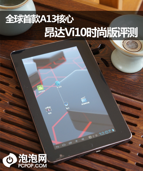 全球首款A13核心 昂达Vi10时尚版评测