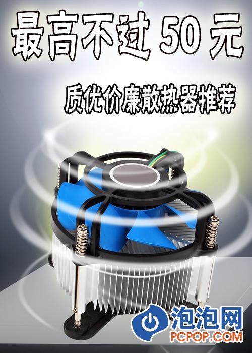 最高不过50元 质优价廉散热器受欢迎