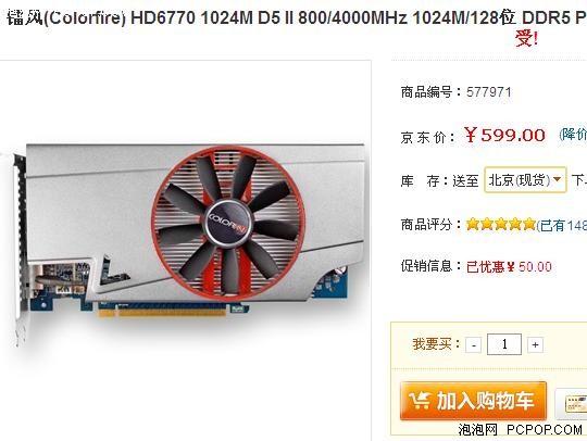1GB真实显存容量!镭风HD6770报价599