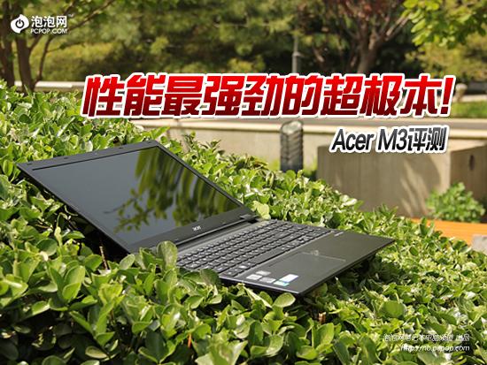 性能最强劲的超极本 Acer M3详细评测