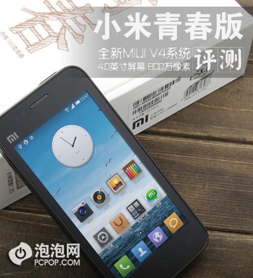 MIUI V4系统 小米手机青春版国内首评