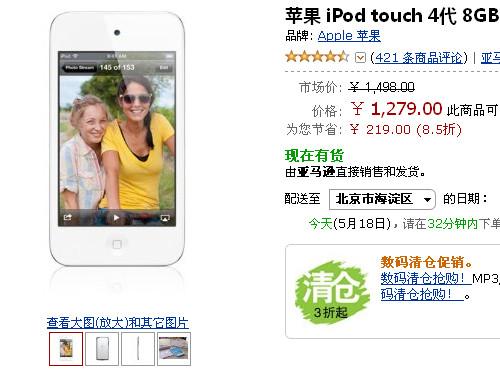 苹果影音旗舰 iPod touch4售价1249元