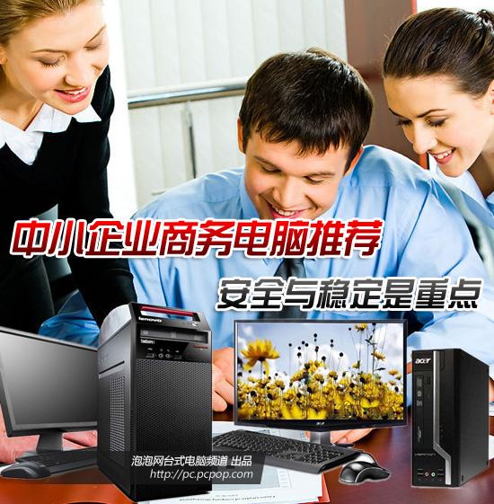 更重安全与稳定 中小企业商务PC推荐