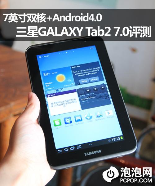 7英寸首选!三星GALAXY Tab2 7.0评测