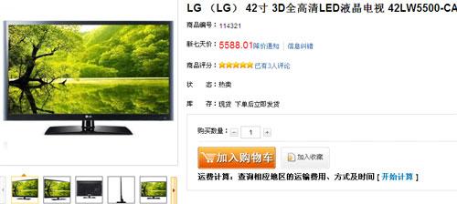 仅需5588元 LG42��3D电视特价促销中