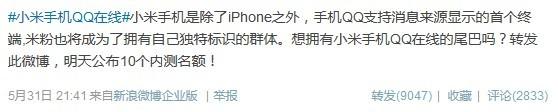 """小米腾讯发出""""小米手机QQ尾巴""""内测"""