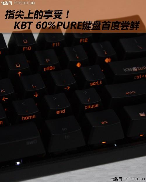 袖珍型机械键盘 KBT 60%PURE国内首评