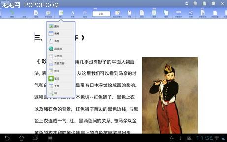 WPS移动版4.8将发布 创新特性抢先看!