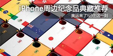奥运来了! iPhone周边纪念品典藏推荐