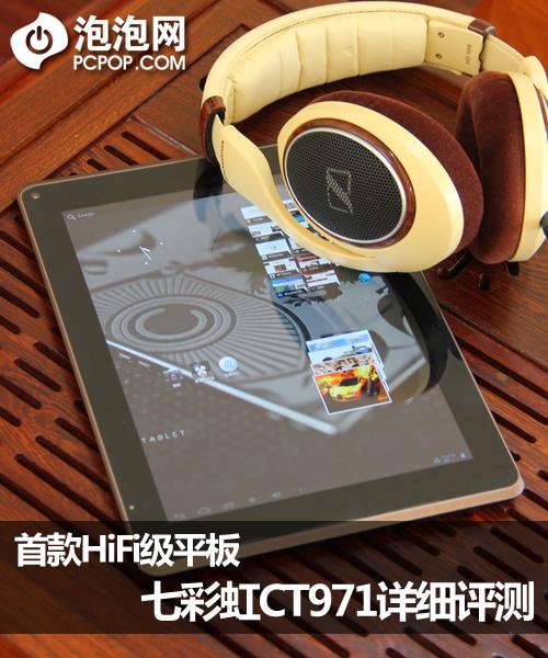 首款HiFi级平板 七彩虹CT971详细评测