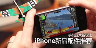 手机游戏新玩法 iPhone4S新品配件推荐
