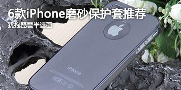 露点夏日装 6款iPhone磨砂保护套推荐