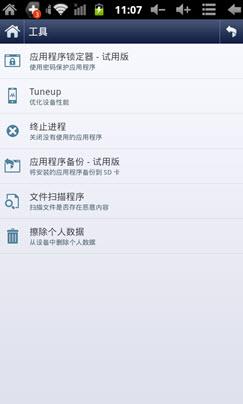 安卓手机安全三步走 选用AVG专业护航