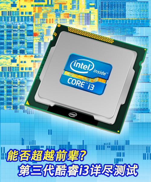 取代i3-2120 新i3-3220/3240对比评测