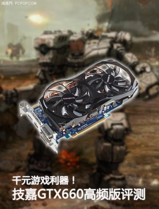 千元游戏利器!技嘉GTX660高频版评测