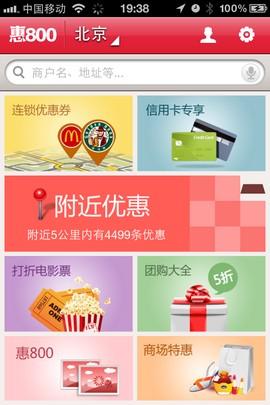 生活服务优惠大全 惠800 iOS版抢鲜用