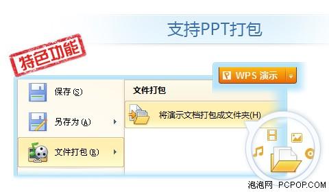 WPS 2012发布10月抢鲜版 支持ppt打包