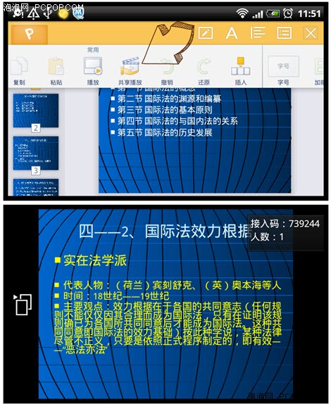 WPS移动版5.1版发布独家支持共享播放