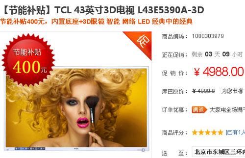 不足5千狂抢 TCL43��3D电视仅4988元