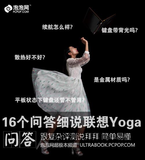 告别复杂评测!16道问答细说联想Yoga