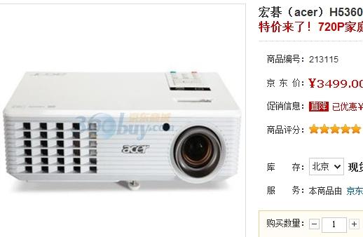 入门家用首选!宏�720p投影仅售3499