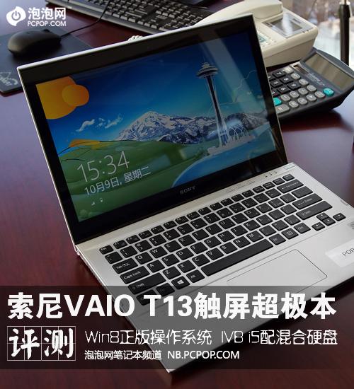 爽用Win8!索尼VAIO T触屏超极本评测