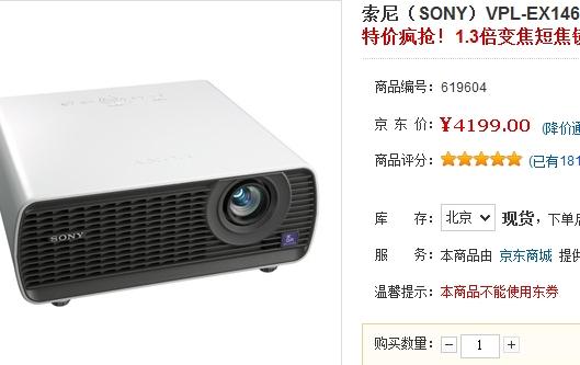 索尼商教投影仅售4199