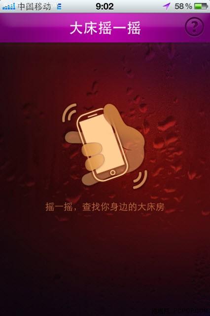 摇一摇iPhone订大床房 酷讯趣味新App