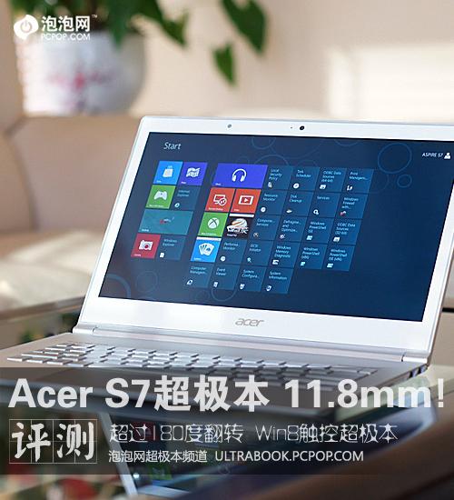史上最美超极本仅11.8mm Acer S7评测