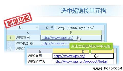 WPS 11月抢鲜版发布 崩溃文件可恢复!