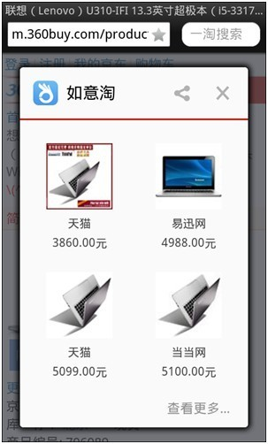 欧朋携一淘推全球首款手机比价浏览器