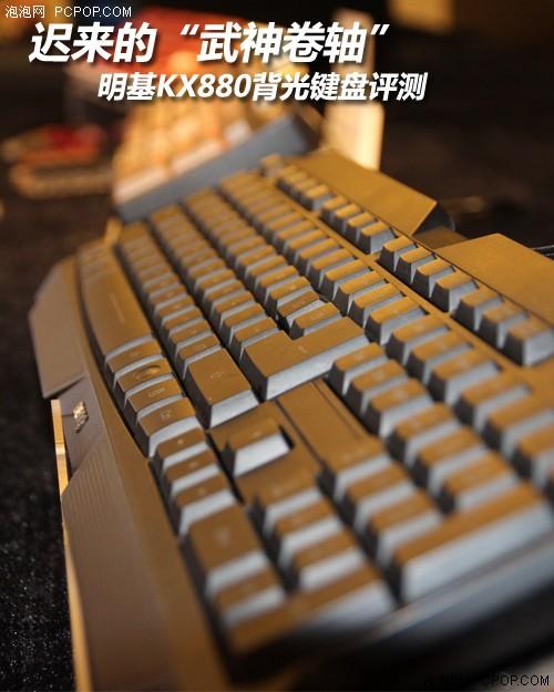 迟来的武神卷轴 评明基KX880背光键盘
