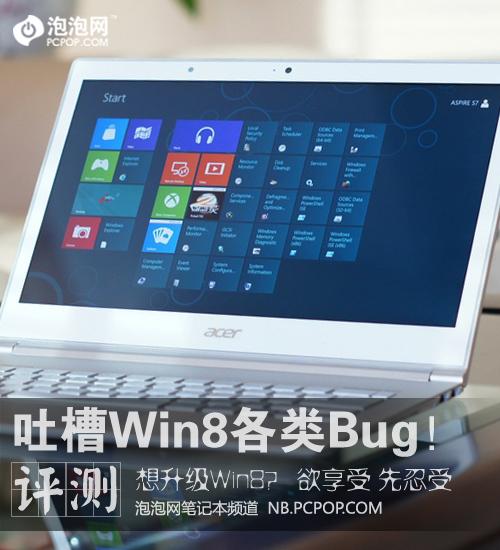 欲享受 先疼痛!吐槽Windows 8各类Bug