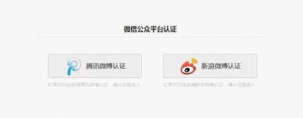 微信公众帐号认证规则更新 绑定微博