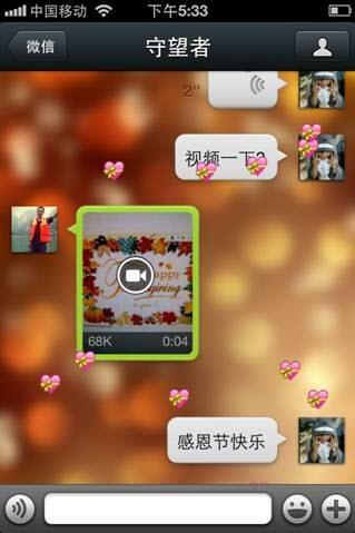 感恩节微信祝福成时尚视频语音方式多