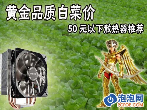 黄金品质白菜价 50元以下散热器推荐