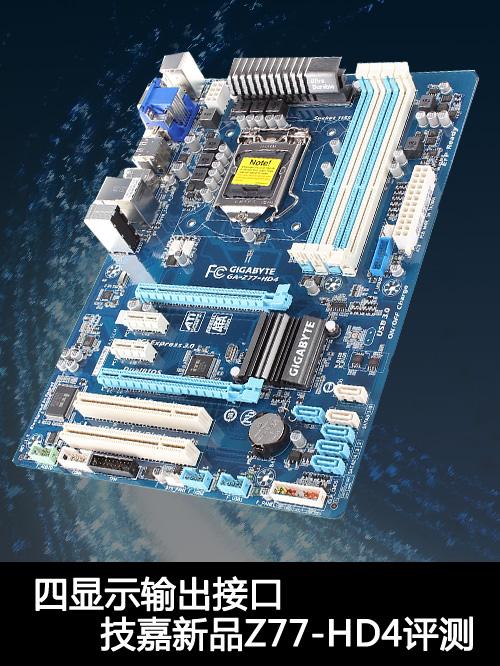 四显示输出接口 技嘉新品Z77-HD4评测