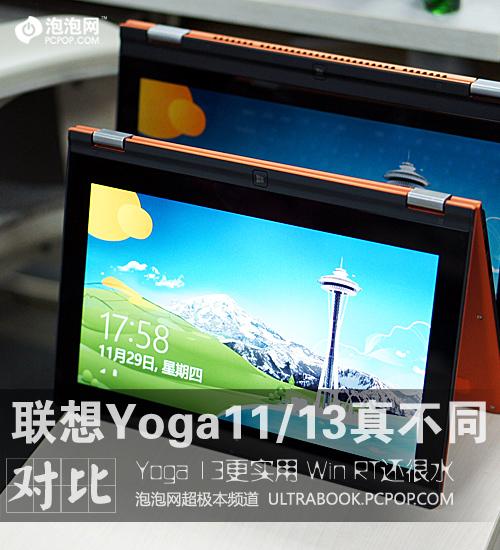 一个是平板一个是PC Yoga 11/13对比