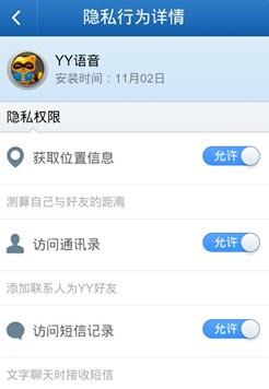 手机毒霸正式版发布聪明的隐私管理者