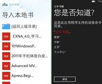 云中书城WP8客户端2.0发布WP手机必备
