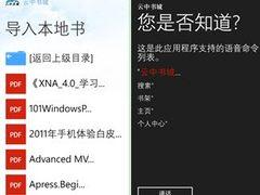 云中书城WP8客户端2.0发布WP手机专享