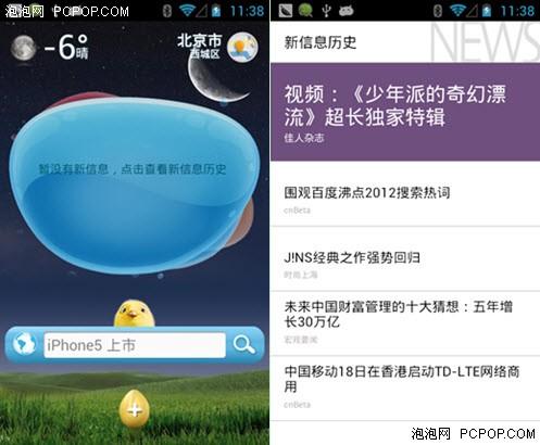 盘古搜索时尚版Android 1.1新版发布