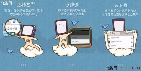 2012安卓手机明星App:傲游云浏览器
