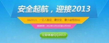 2012不再彷徨 QQ2013带你安全起航!