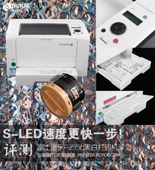 速度更快!富士施乐P255d打印机评测