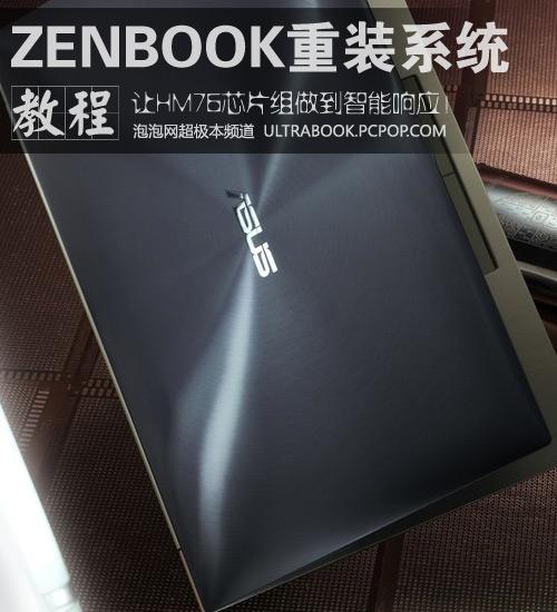 智能响应更超极 华硕ZENBOOK重装教程
